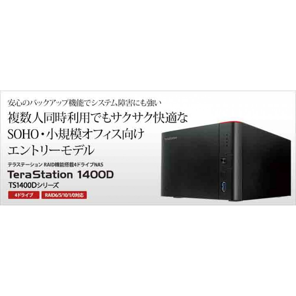 NAS TERASTATION™ 1400 đứng